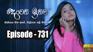 Deweni Inima | Episode 731 26th November 2019 Thumbnail