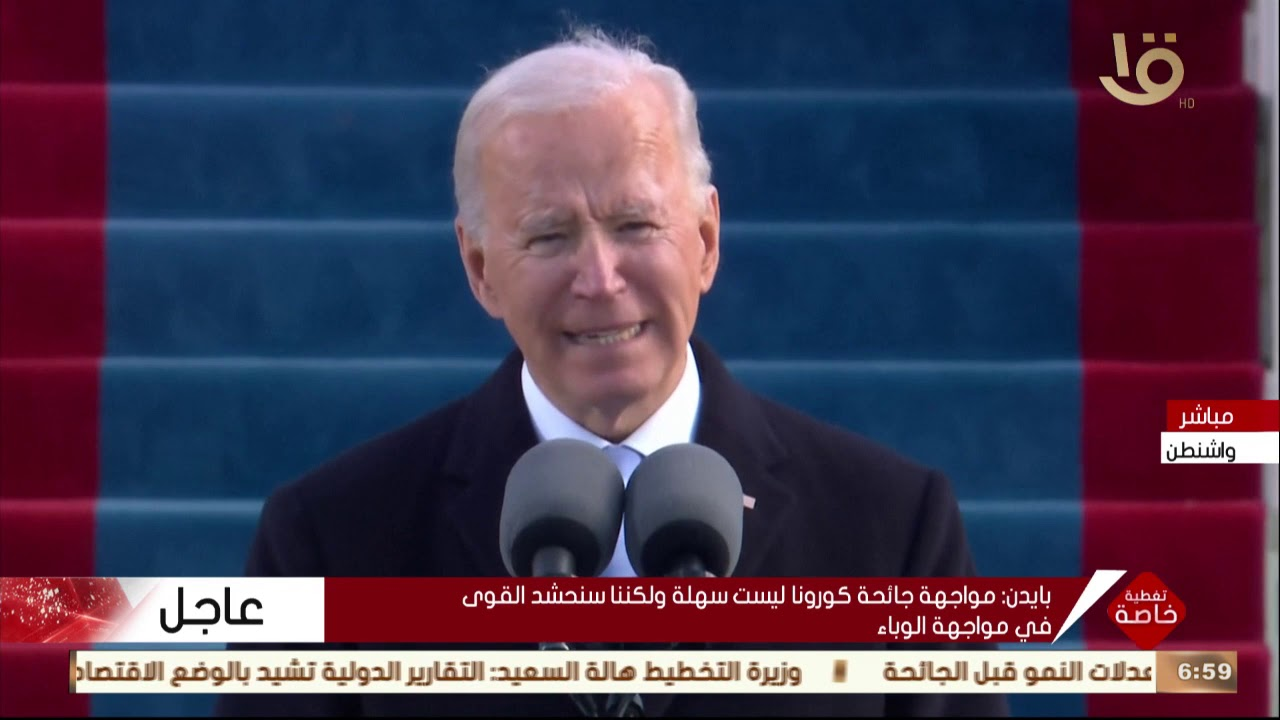 تغطية خاصة| كلمة الرئيس الأمريكي جو بايدن عقب أدائه اليمين الدستورية