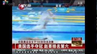 伦敦奥运女子100米仰泳决赛报道