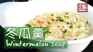★ 冬瓜羹 一 簡單做法 ★ | Winter Melon Soup Easy Recipe