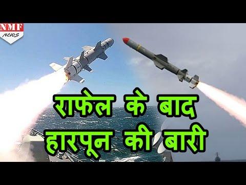 US ने मिलाया Boeing से हाथ, India को Supply करेंगे Harpoon missiles