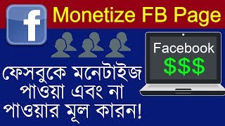 Facebook Monetization | How To Monetize Facebook Page And Earn Money !! Bangla