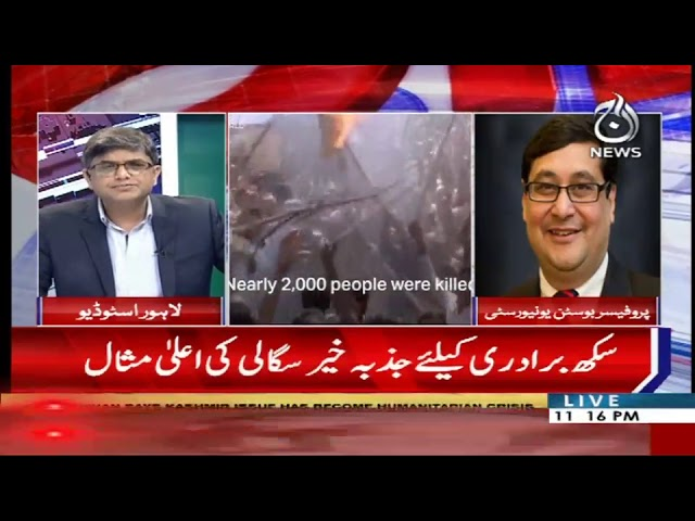 Aaj Exclusive | 9 November 2019 | Aaj News