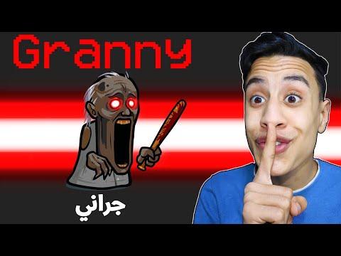 امونق اس بس القاتل جراني💀 (مستحيل!)🔥😱 - Among Us Granny