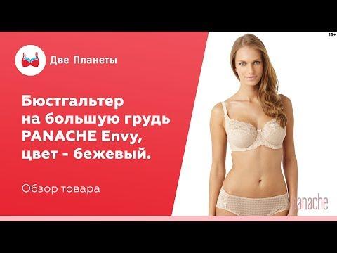 Бюстгальтер Panache Envy, размер чашки до H, HH, J, JJ, K, купить в магазинах белья в Москве и СПб