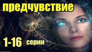 Отличный Фильм о  Мистических Способностях 1-16 сери из 16 (детектив,мистика,криминальный сериал)