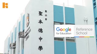 Publication Date: 2021-01-13 | Video Title: 香港第三間Google reference school: