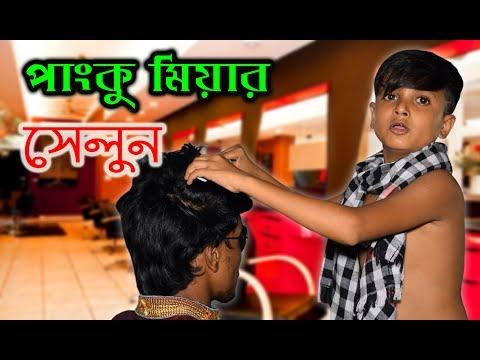 Panku Miar Selon | পাংকু মিয়ার সেলুন । New Bangla Comedy Video । Bangla Funny Video 2018 ।  Koutok