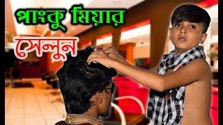 Panku Miar Selon   পাংকু মিয়ার সেলুন । New Bangla Comedy Video । Bangla Funny Video 2018 ।  Koutok