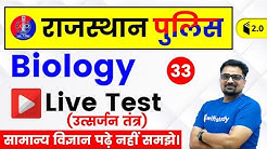 6:30 PM - Rajasthan Police 2019   Biology by Ankit Sir   Live Test (Excretory System)