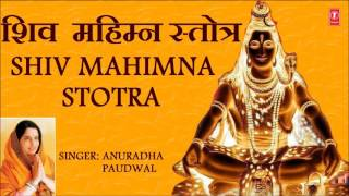 Shiv Mahimna Stotra Hindi Translation I ANURADHA PAUDWAL I Full Audio Song I T-Series Bhakti Sagar