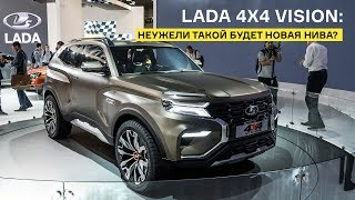 Lada 4x4 Vision: новая Нива на платформе Дастера