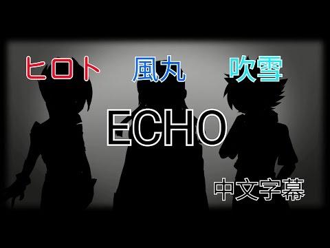 中文字幕【手描きイナズマ】E*C*H*O*【ふぶきやまる】 (黑化注意)