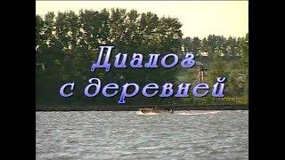Играй, гармонь! | Геннадий Заволокин | Диалог с деревней | ©2004