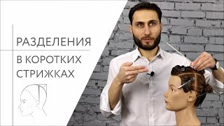 Как управлять короткой формой стрижкой с помощью разделений