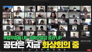 '업무효율 UP, 예산절감 효과 UP'  공단은 지금 화상회의중(with clova dubbing)썸네일