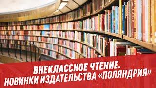 """Внеклассное чтение. Книжные новинки издательства """"Поляндрия"""" - Хочу всё знать"""