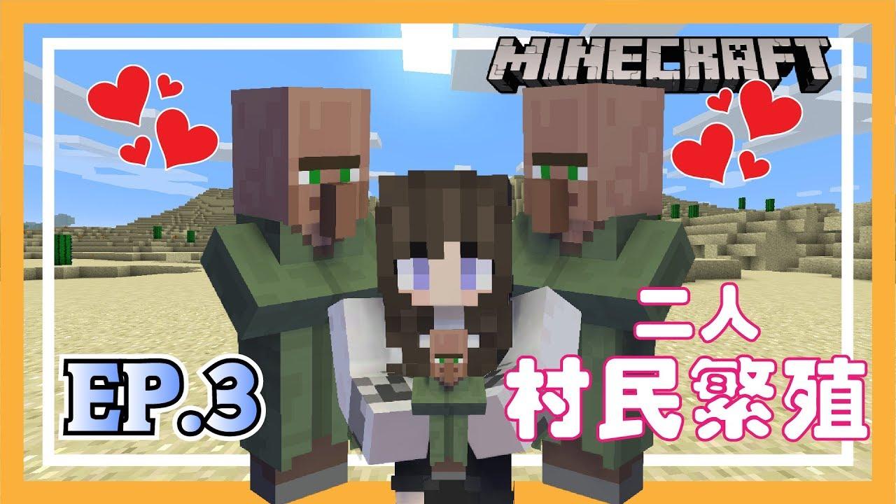 Minecraft 原味生存 Ep.3 - 感動!! 幫中仔找到老婆啦! 【 二人村民繁殖】⭐邊緣姊(字幕)1.13.2 (中文字幕) - YouTube