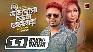 Bhalobasha Keno Oshohay | Belal Khan | Shakila | F A Sumon | Official Lyrical Video,@G Series Music