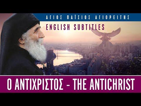 Ο Αντίχριστος, Άγ. Παΐσιος Αγιορείτης | The Antichrist St. Paisios the Athonite (English subtitles)