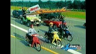 Suzuki Smash Thai MY2003 (TVC AD)