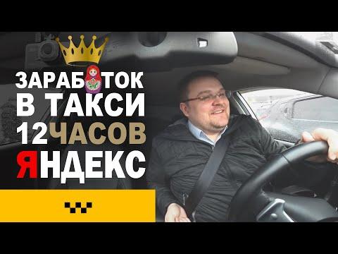 Рабочая смена в Яндекс Такси. Сколько можно заработать в Комфорт и Комфорт+ (Bezobrazer)