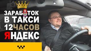 рабочая смена в Яндекс Такси. Сколько можно заработать в Комфорт и Комфорт (Bezobrazer)