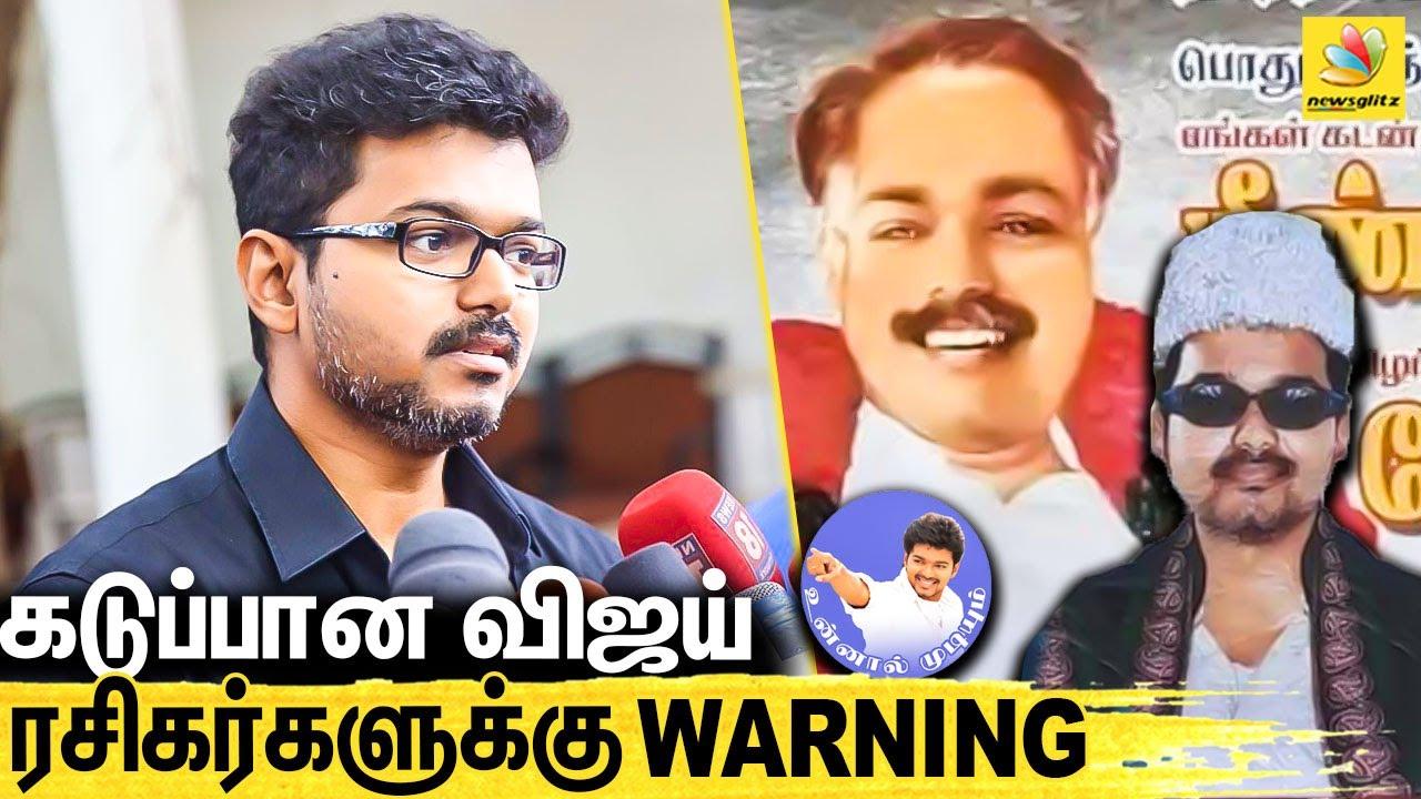 Download 🔴Last Warning ! இனி இத பண்ணா கடும் நடவடிக்கை | Vijay Warns his fans | Thalapathy 66, Beast