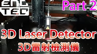 ENCTEC 3D 雷射檢測儀-平面度檢測Part2 | ENCTEC 3D Laser Detector-Flatness Inspection Part2