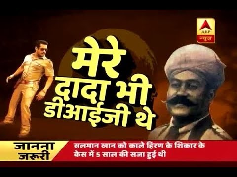 Was Salman Khan's grandfather DIG; KNOW THE TRUTH HERE