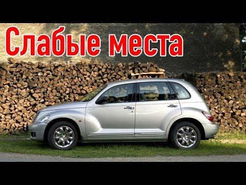 Chrysler PT Cruiser I недостатки авто с пробегом   Минусы и болячки Крайслер ПТ Крузер