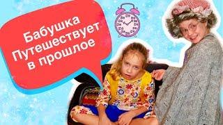 Детский сериал/  Я и моя Бабушка / 2 серия