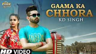 Gaama Ka Chhora | KD Singh, Sonia Sharma | New Song | Mg records 2019