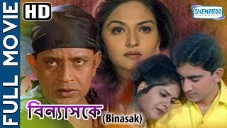 Binashak (HD) - Superhit Bengali Movie - Mithu - Indra - Divya Dutta - Mukesh Rishi | Bangla Movies
