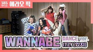 [컬투쇼] 있지(ITZY) 댄스 실력 믿지?!👊│WANNABE(워너비) Dance ver.