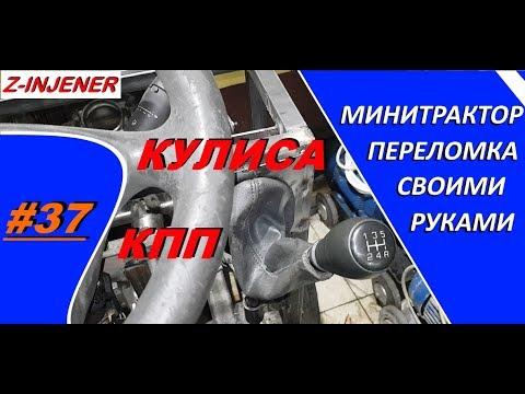 Самодельный минитрактор переломка #37 Кулиса включения передач.Порядок включение как на автомобиле.