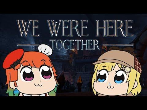 【COLLAB】We Were Here Together w/ Kiara~