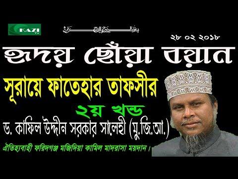 Bangla Waz 2018. সূরায়ে ফাতেহার তাফসীর ২য় খন্ড আগে কখনো শুনেননি আল্লামা ড. কফিল উদ্দিন সরকার