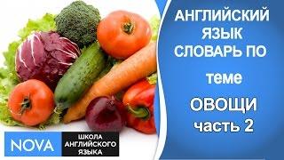 ОВОЩИ часть 2. Английский язык. Словарь на тему Овощи. Школа NOVA
