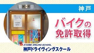 【神戸】バイクの免許取得|神戸ドライヴィングスクール