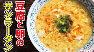 豆腐と卵のサンラータン 料理研究家リュウジのバズレシピさんのレシピ書き起こし