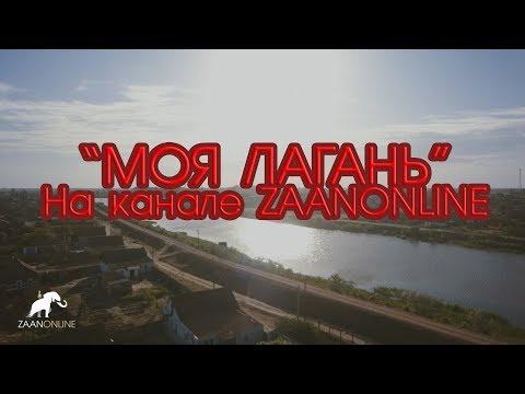 Калмыкия. город Лагань. зарисовка от ZaanOnline