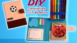 DIY.Органайзер своими руками.Подарок своими руками к 23 февраля/Organizer as a gift for the boys.