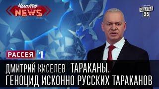 Дмитрий Киселев - Тараканы. Геноцид исконно русских тараканов.
