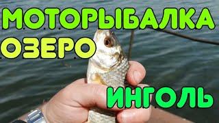 Рыбалка на озере Инголь Мотопоездка Продолжение