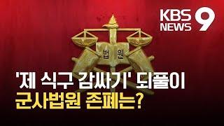 '제 식구 감싸기' 군사법원 개혁 논의는 되돌이표 / …