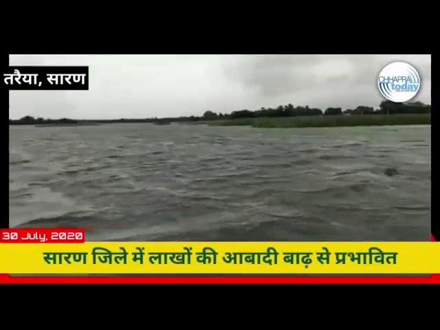 सारण में बाढ़ का कहर, कई पंचायत सहित गांव में घुसा बाढ़ का पानी