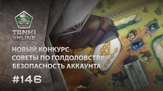 ТАНКИ ОНЛАЙН Видеоблог №146