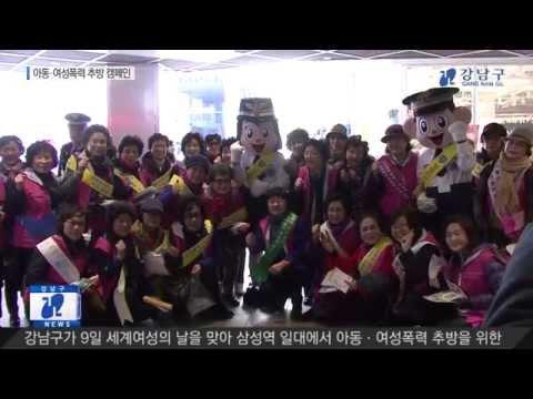강남구, 아동 여성폭력 추방 캠페인 펼쳐