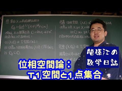 位相空間論:T1空間と1点集合 - YouTube